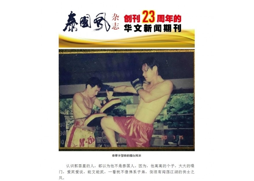 泰拳手,书画家,泰华裔,他叫郭酉星,见识他自强不息立人间的故事