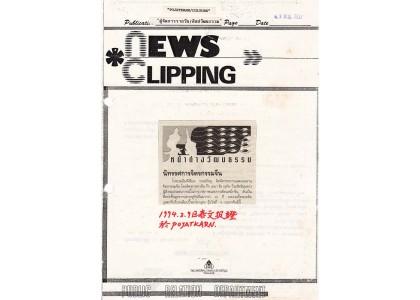 """นิทรรศการจิตรกรรมจีน FEBRUARY 9, 1994 """"POJATKARN/CULTURE"""""""