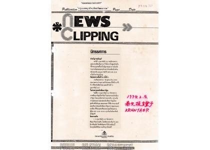 """นิทรรศการ FEBRUARY 5, 1994 """"KRUNTHEP/SOCIETY"""""""
