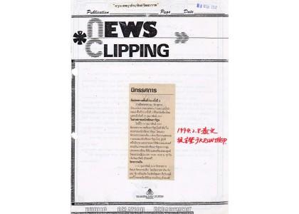 """นิทรรศการ """"จิตรกรรมจีน"""" - FEBRUARY 8, 1994 """"KRUNTHEP/SOCIETY"""""""