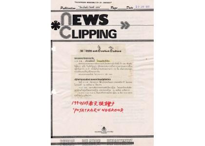 """นิทรรศการจิตรกรรมจีน - JANUARY 29,1994 """"POJATKARN WEEKEND/29-30 JANUARY"""""""