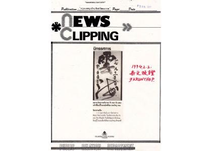 """นิทรรศการศิลปะ """"จิตรกรรมจีน"""" - FEBRUARY 2, 1994 """"KRUNTHEP/SOCIETY"""""""