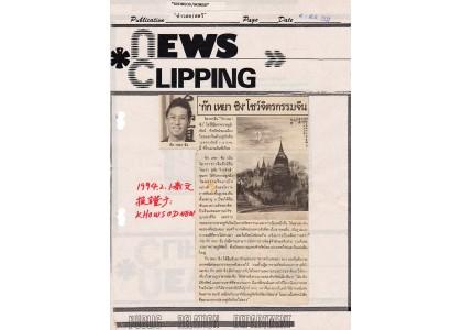 """'ก๊ก เหยา ซิง' โชว์จิตรกรรมจีน - FEBRUARY 1, 1994 """"KHOWSOD/WOMEN"""""""