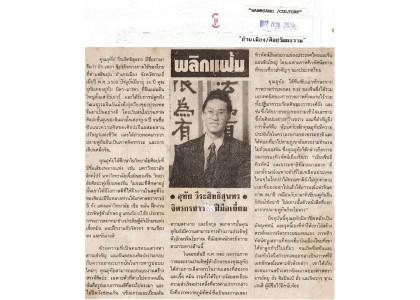 """พลิกแฟ้ม อุทัย วีระสิทธิสุนทร จิตรกรชาวไทยฝีมือเยี่ยม - FEBRUARY 7, 1989 """"BANMUANG/CULTURE"""""""