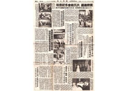 世界日报  佛历二五三七年十一月二十日 (星期二)